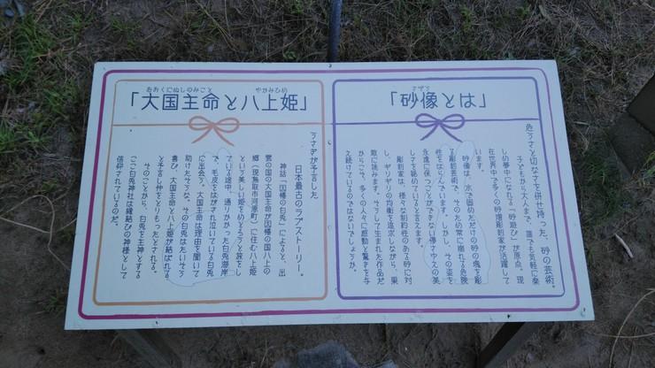 白兎神社?.jpg
